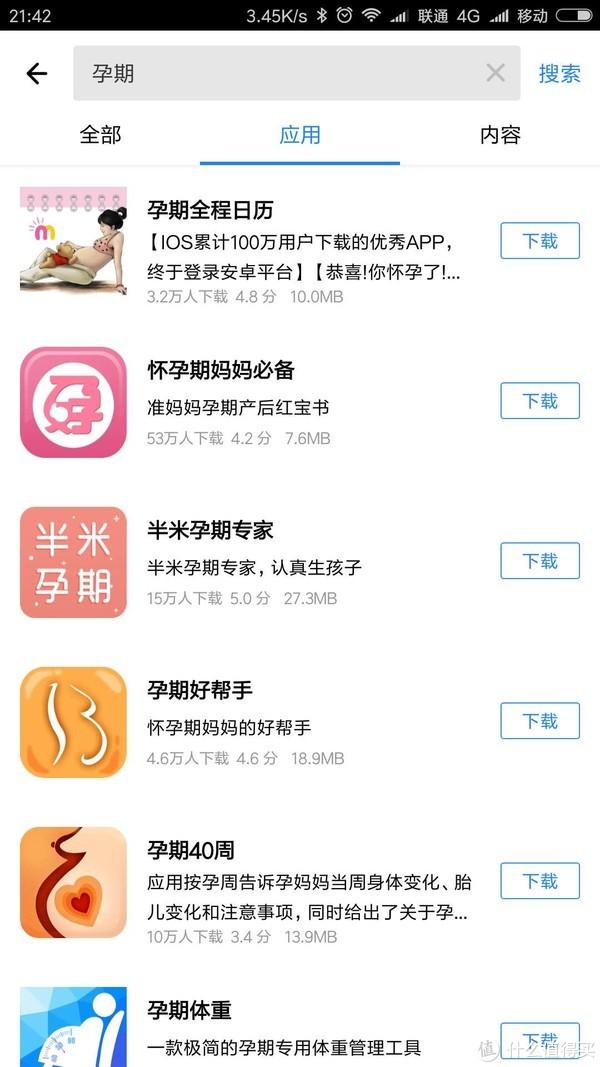 多些真诚少些套路 篇一:#全民分享季#剁主计划-哈尔滨#孕期APP软件不完全介绍型评测
