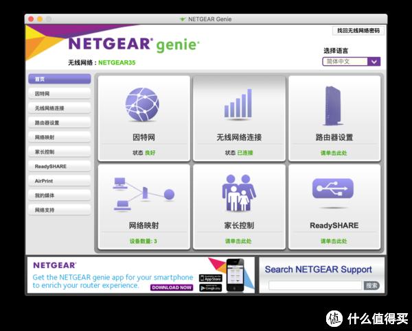 热血电竞助你无死角吃鸡:NETGEAR 网件 R7800 无线路由器 评测