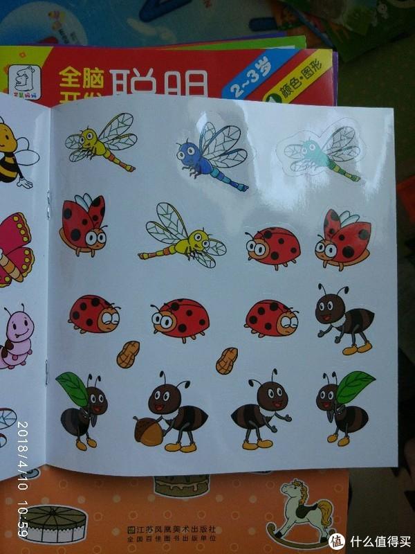 #全民分享季#剁主计划-北京#推荐N套低幼儿全脑开发书籍