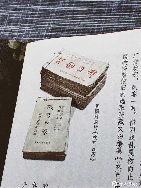 #原创新人#故宫日历 2018年 开箱晒物