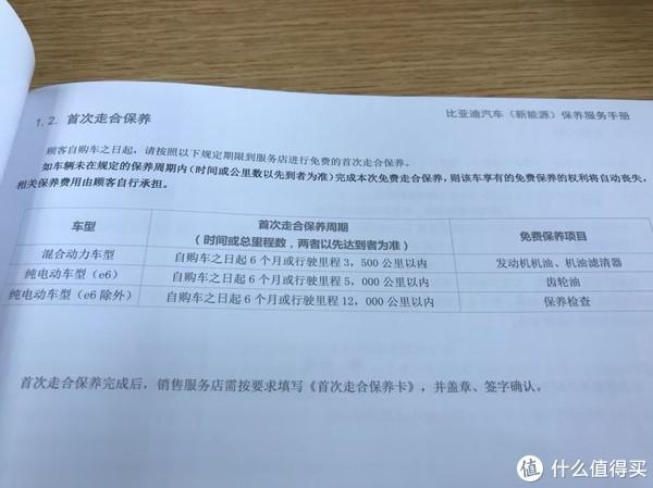 2017款BYD 比亚迪 秦80 深圳首保分享