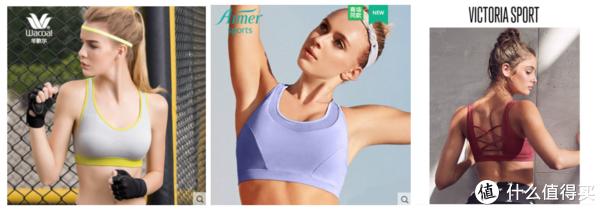 #原创新人#运动内衣选择哪个品牌最靠谱?