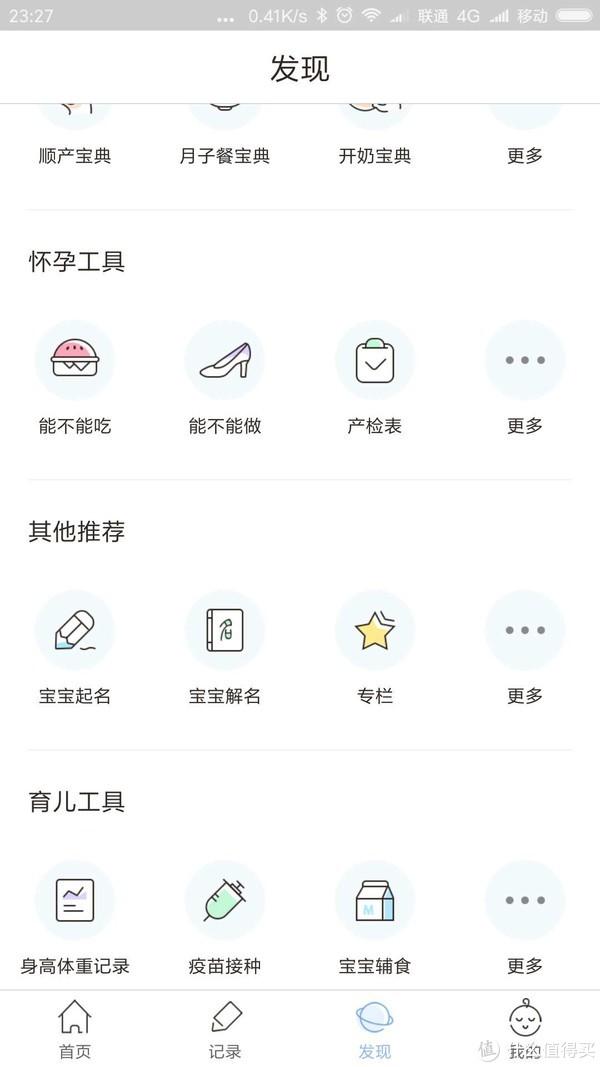 #全民分享季#剁主计划-哈尔滨#宝宝树孕育、妈妈网孕育等孕期APP软件不完全介绍型评测