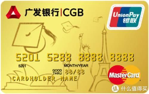 广发银行信用卡使用指北