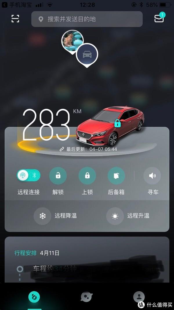 手机可以远程控制或者蓝牙连接后直接启动车辆,不用带钥匙。