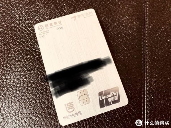 京东上申请的招行小白卡,也是用来平时招行的一些活动用。刷卡频率很低,基本就在京东上购物用。