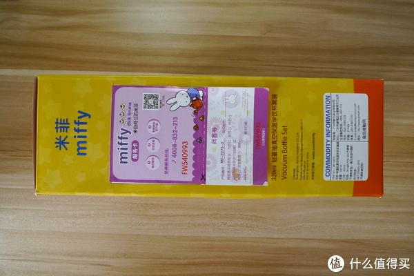 侧面是一张问答券,以及产品的基本信息,注明了制造商是广州新力实业