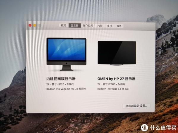 5.5万的Apple 苹果 iMac Pro+HP 惠普 暗影精灵 Omen27 开箱