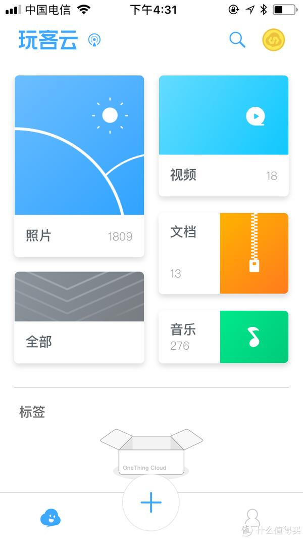 #剁主计划-长沙#下载服务器、私有云、高清播放器—玩客云到底是什么?