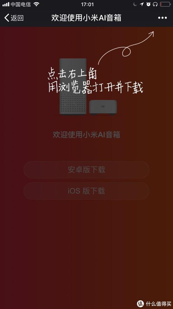 连接电源后,扫描说明书二维码下载小米AI App对小爱同学进行设置