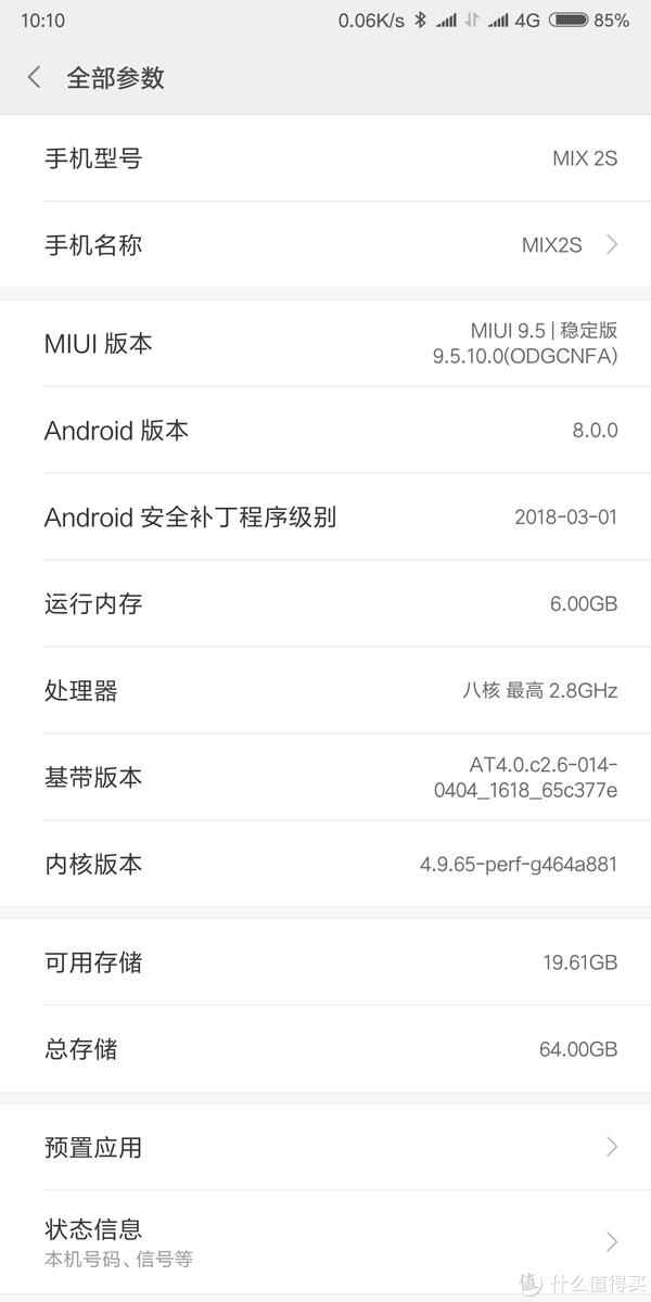 从华为转投小米,但是还不是米粉—MI 小米 MIX2S 智能手机 评测
