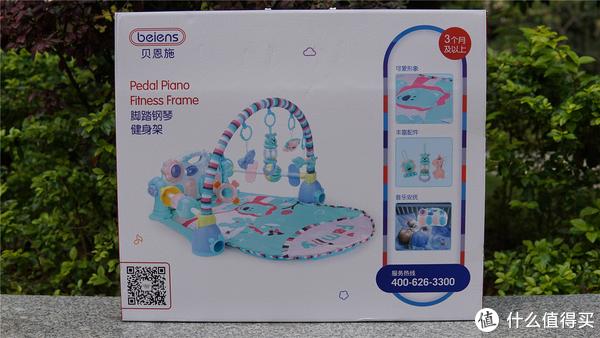 #全民分享季#母婴亲子,让宝宝乐趣多多的脚踏钢琴健身架!