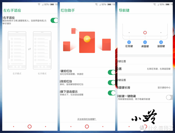 【小三爷评测】nubia UI5.1,带给你极速便捷的操控体验