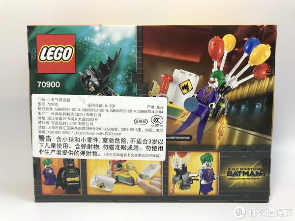 #全民分享季#LEGO 乐高 蝙蝠侠系列 70900 小丑气球逃脱