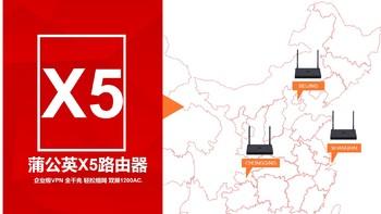 贝锐蒲公英 X5 VPN异地组网企业路由器测评