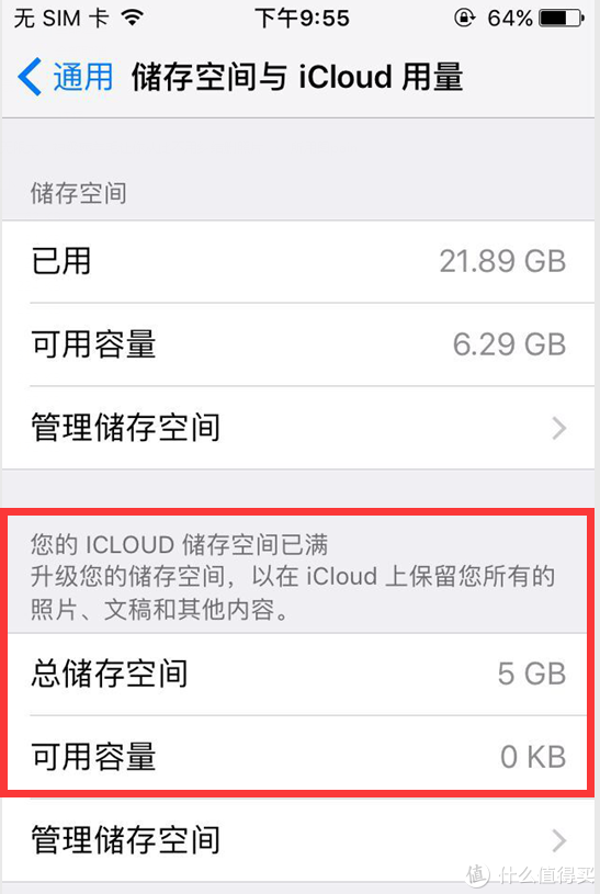 免费 iCloud 照片扩容,苹果原装隐藏应用了解一下?