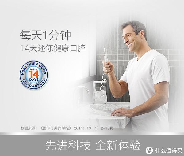 Waterpik 洁碧 WP-660 标准型冲牙器#剁主计划-沈阳# #原创新人#