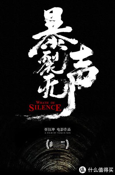 《暴裂无声》,华语惊悚片的暴裂一击!