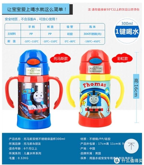 这款规格的保温杯有两种,分别是托马斯和彩虹,个人觉得托马斯款对于小朋友工业气息太浓重,艳丽多彩的彩虹款可能更博小朋友眼球