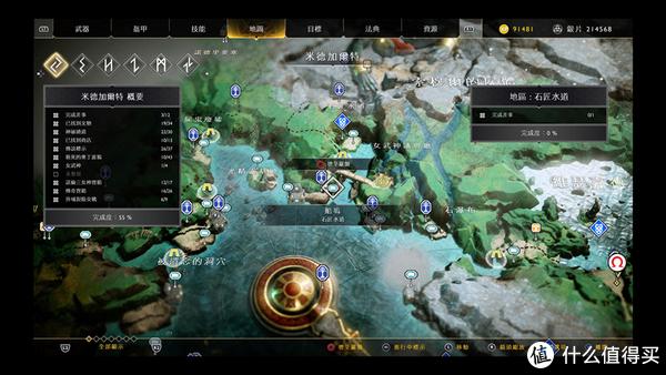唯一一张开放世界地图,有很多的探索和任务元素