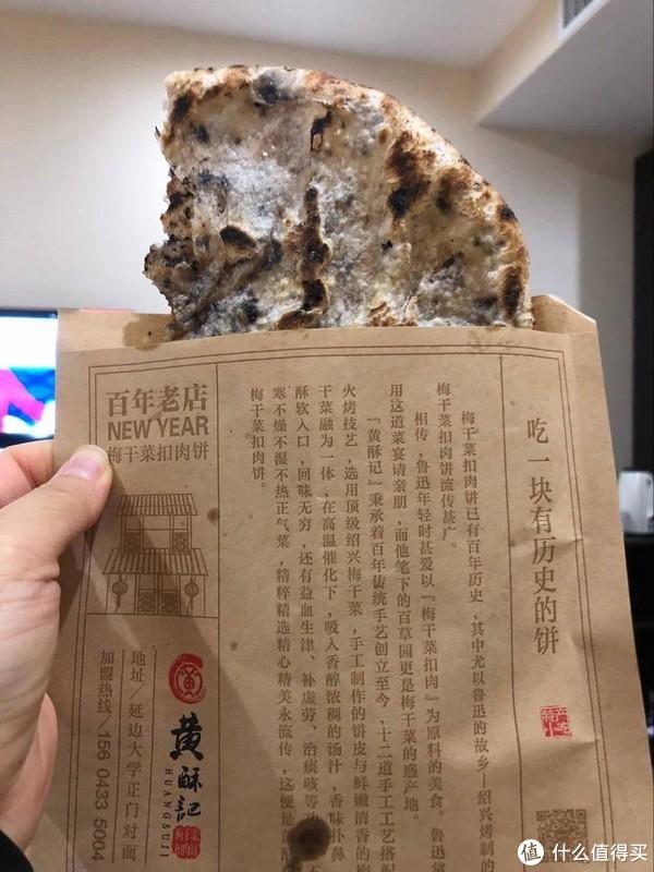 梅菜扣肉饼