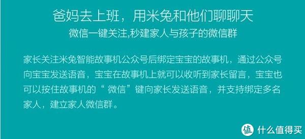 #全民分享季#剁主计划-宁波#论头发的重要性—MI 小米 米兔智能故事机 开箱简评