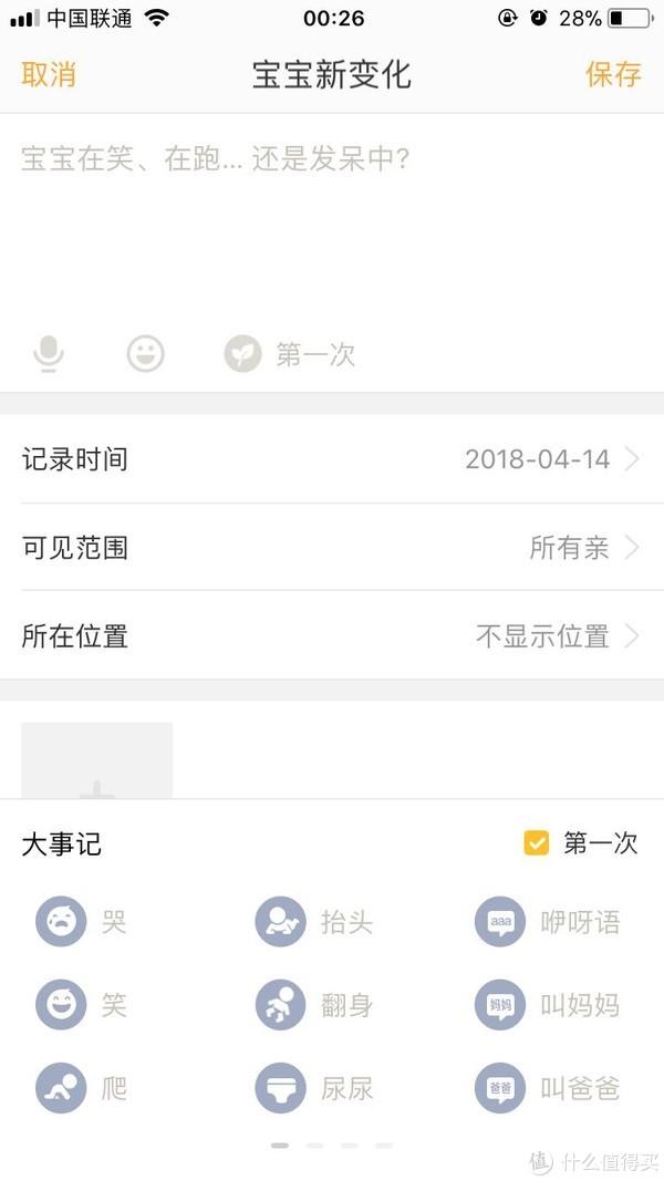 #全民分享季#剁主计划-天津# 新手宝爸之路:用过的几款育儿手机app推荐