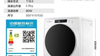 小吉6T婴童洗衣机购买原因(放置 品牌)