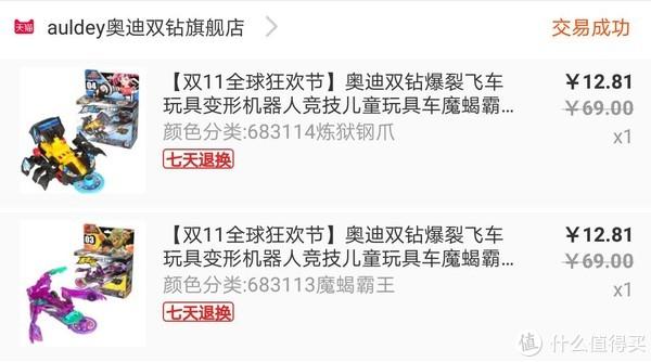 #全民分享季#剁主计划-天津#爆裂飞车之炼狱钢爪