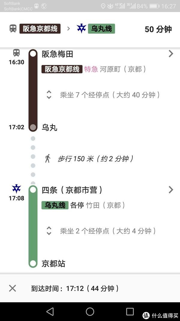 只能坐阪急京都线转地铁到京都车站