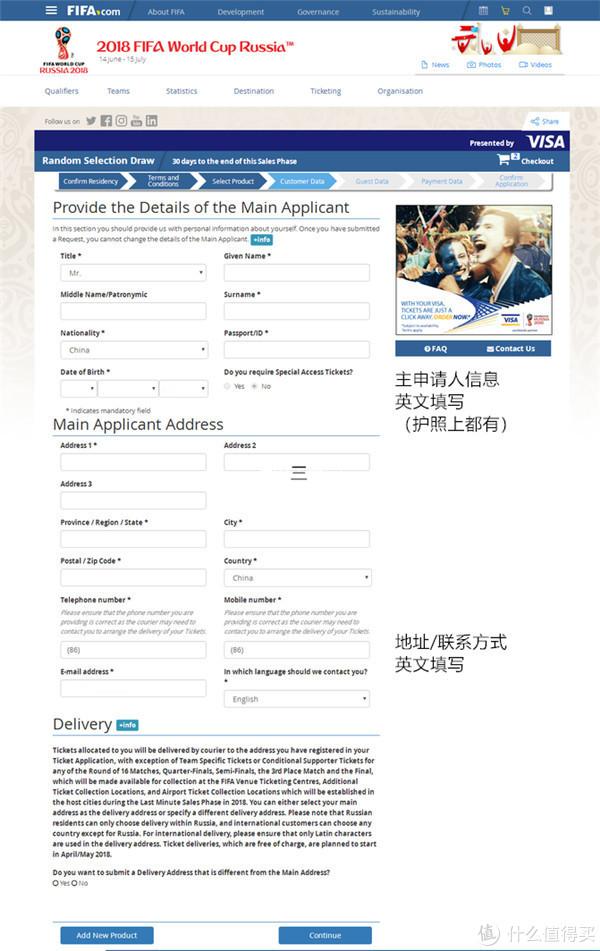 环游世界之签证系列 篇一:#原创新人#最低658,世界杯门票+俄罗斯签证带回家?