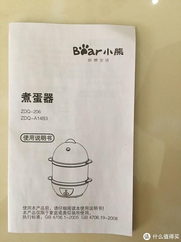 #剁主计划-北京#全民分享季#宝宝辅食小帮手-BEAR 小熊 煮蛋器 开箱