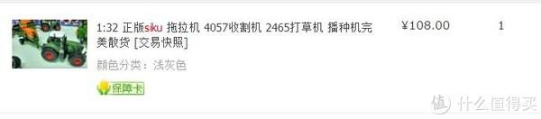 #全民分享季#剁主计划-北京#我的首批 SIKU 仕高 1:32 合金 Fendt 939 拖拉机