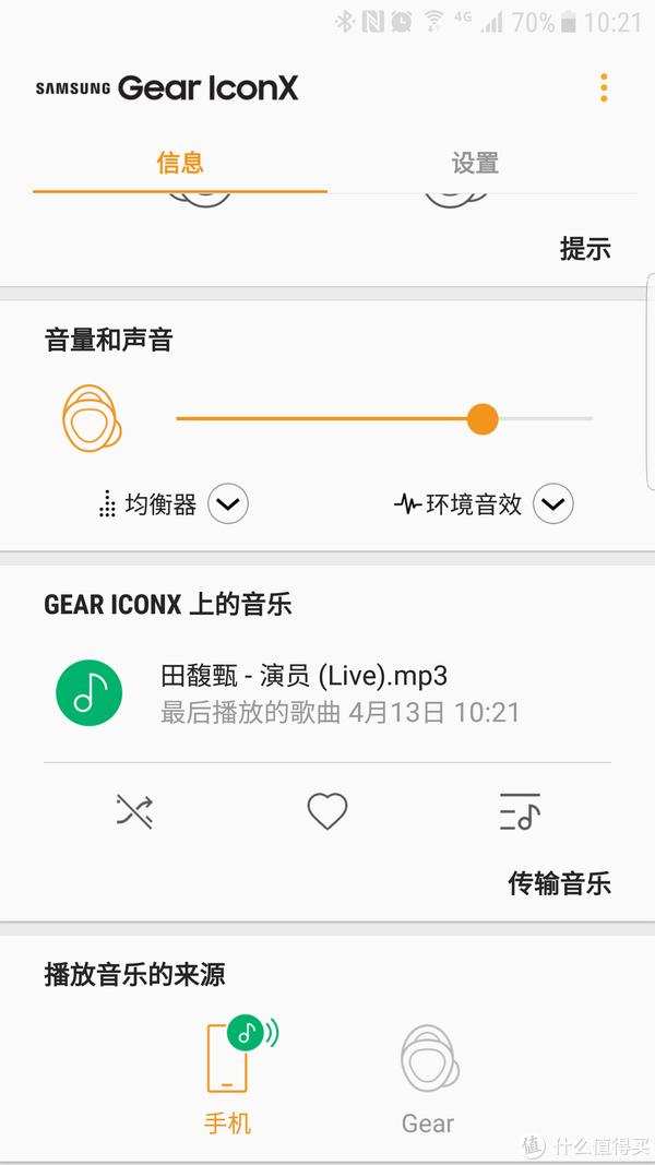 买蓝牙耳机送随身听——三星IconX 2018开箱&日常使用评测#剁主计划-天津#