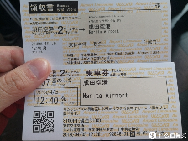 然后多花3100日元买巴士票转成田机场