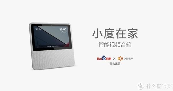 智能互联娱乐新体验――小度在家 智能视频音箱使用评测
