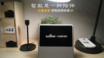 上市价仅599元 小度在家智能视频音箱一个月使用体验!