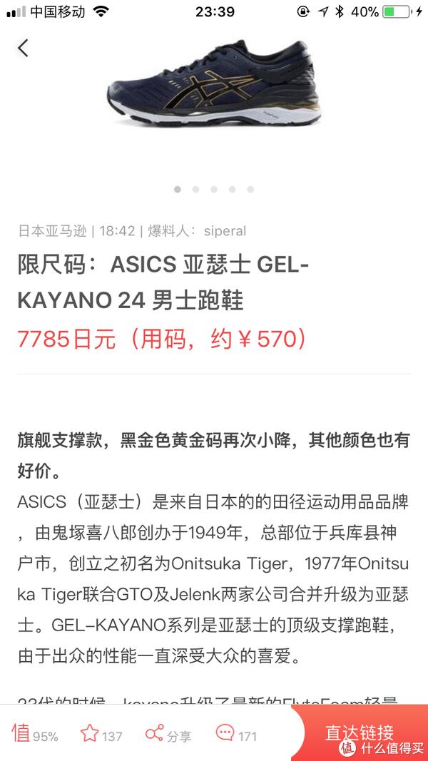 Asics 亚瑟士 kayano 24日亚海淘开箱及简单评测