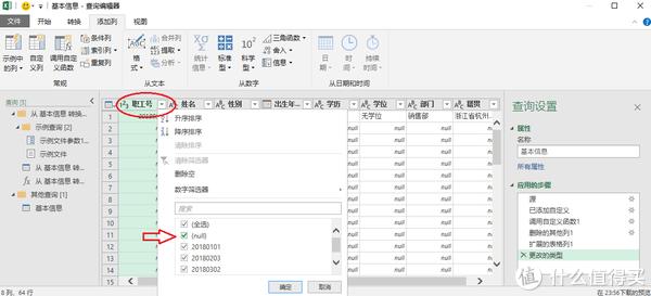 学习Excel数据有效性:小技巧大作为,提升数据汇总效率