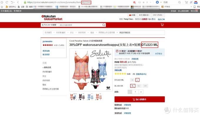 一篇众测文带你了解如何最大程度薅日本乐天国际的羊毛——乐天国际购物及直邮体验