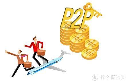 如何投资P2P,既安全又高收益?