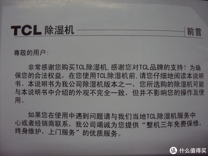 阳光的味道—TCL  DES16E 除湿机使用评测