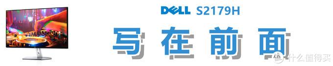 一屏两用,PlayStation好伴侣:Dell S2719H 显示器深度测评