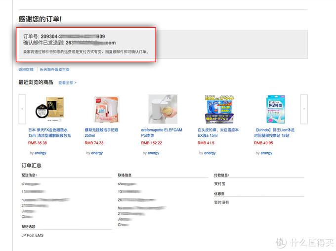 【m评测】日本乐天国际市场体验,一键式便捷海淘