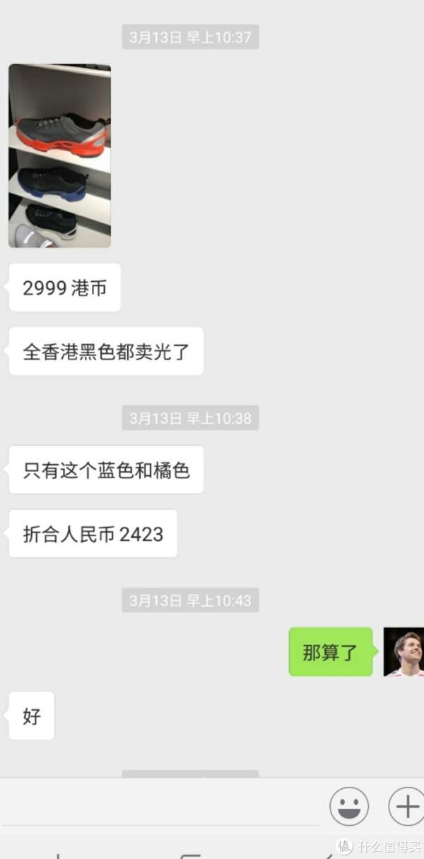 外甥女去hk,本来想直接入手的,后来怕外甥女回来到处宣传舅败家