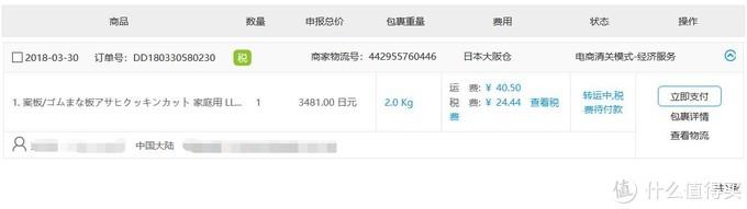 漂洋过海的砧板:日亚转运购入 ASAHI 朝日 厨房砧板
