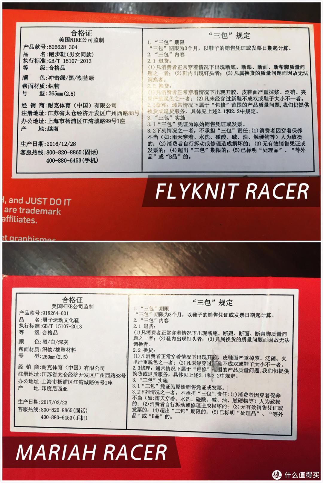 #全民分享季#经典传承:NIKE 耐克 FLYKNIT RACER VS AIR ZOOM MARIAH FLYKNIT RACER跑鞋