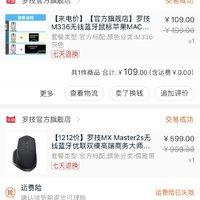 罗技 M336/M337 鼠标购买理由(接口|品牌|兼容性|手感|价格)