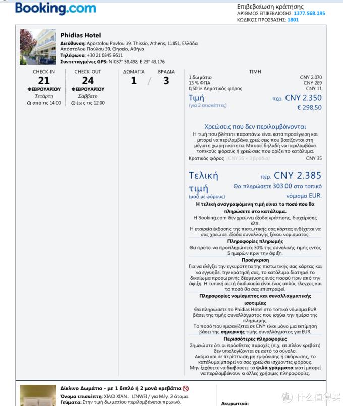 工薪族+无存款者的申根签证办理方法—希腊签证1.5工作日出签