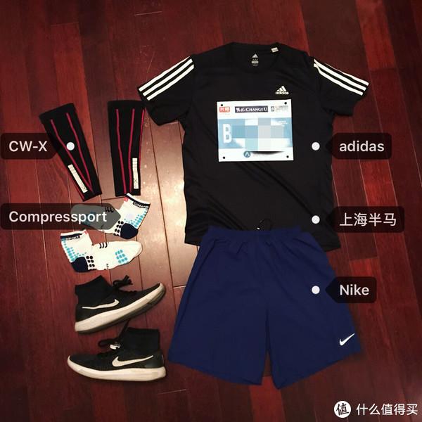 我的跑步装备 篇二十七:#全民分享季#2018上海半程马拉松全装备